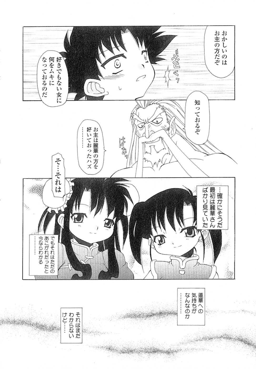 Nyan Nyan Kusushi! 146