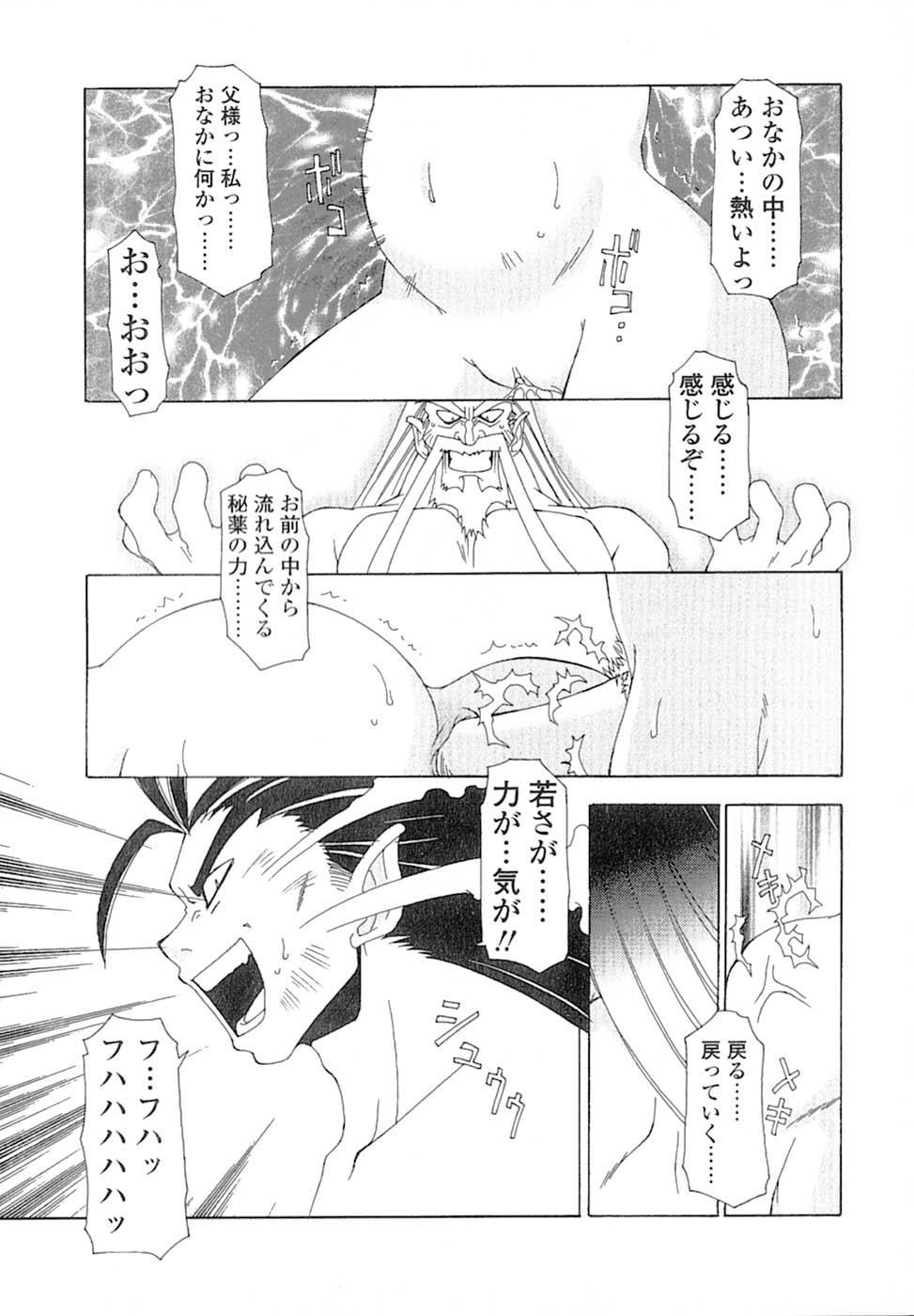 Nyan Nyan Kusushi! 149