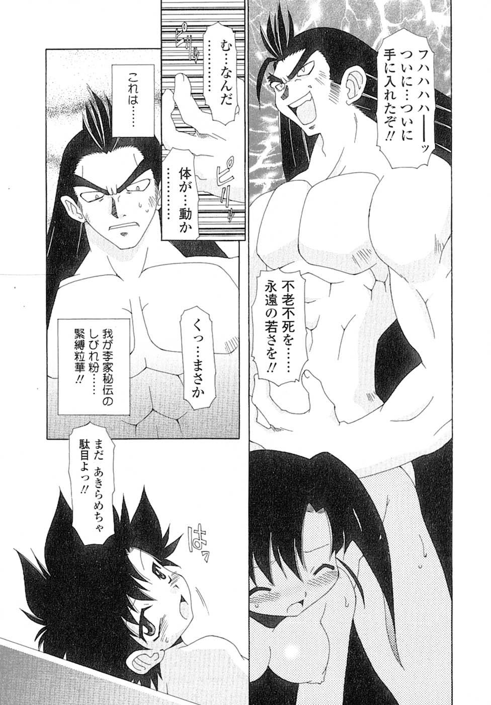 Nyan Nyan Kusushi! 151