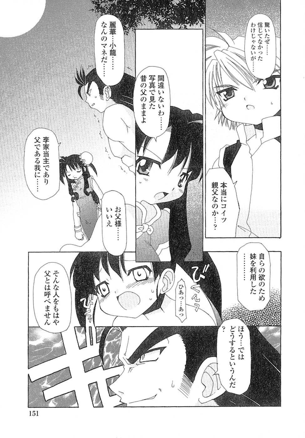 Nyan Nyan Kusushi! 153