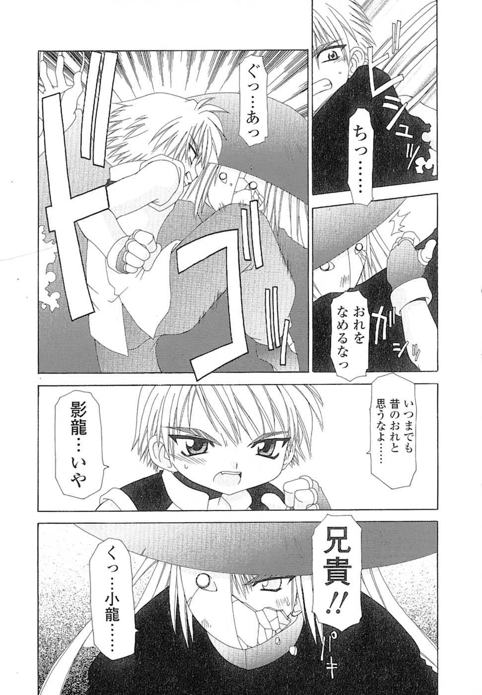 Nyan Nyan Kusushi! 155