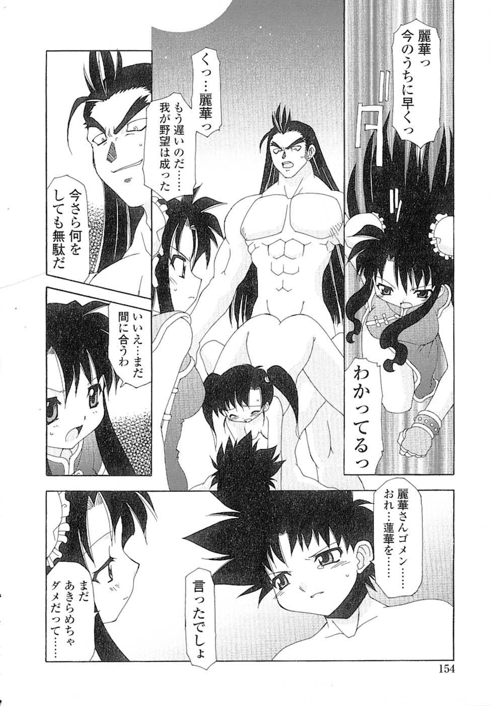 Nyan Nyan Kusushi! 156