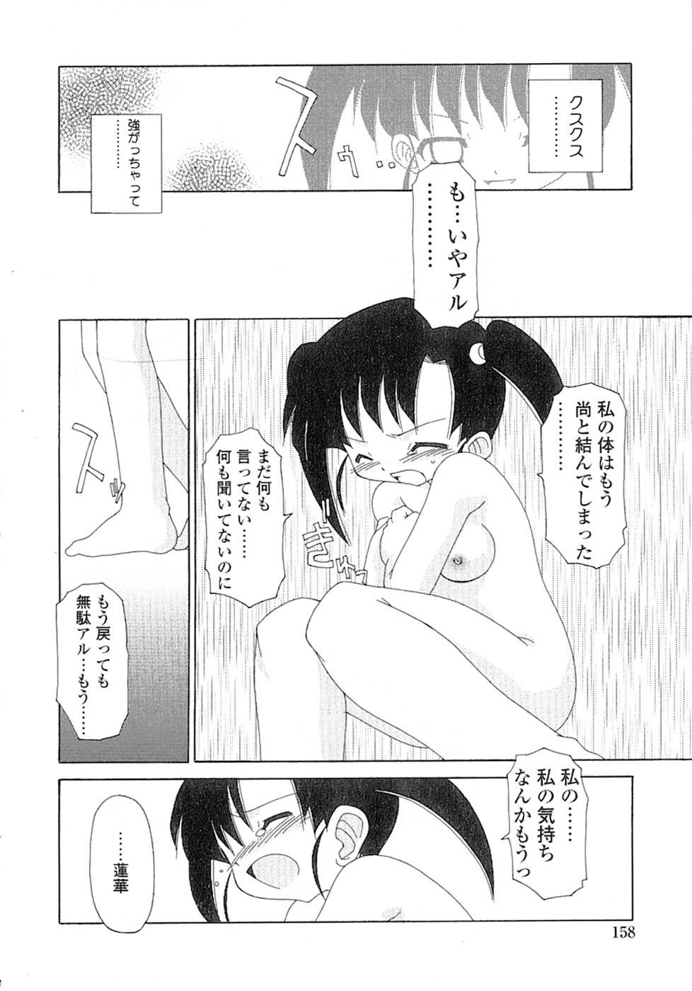 Nyan Nyan Kusushi! 160