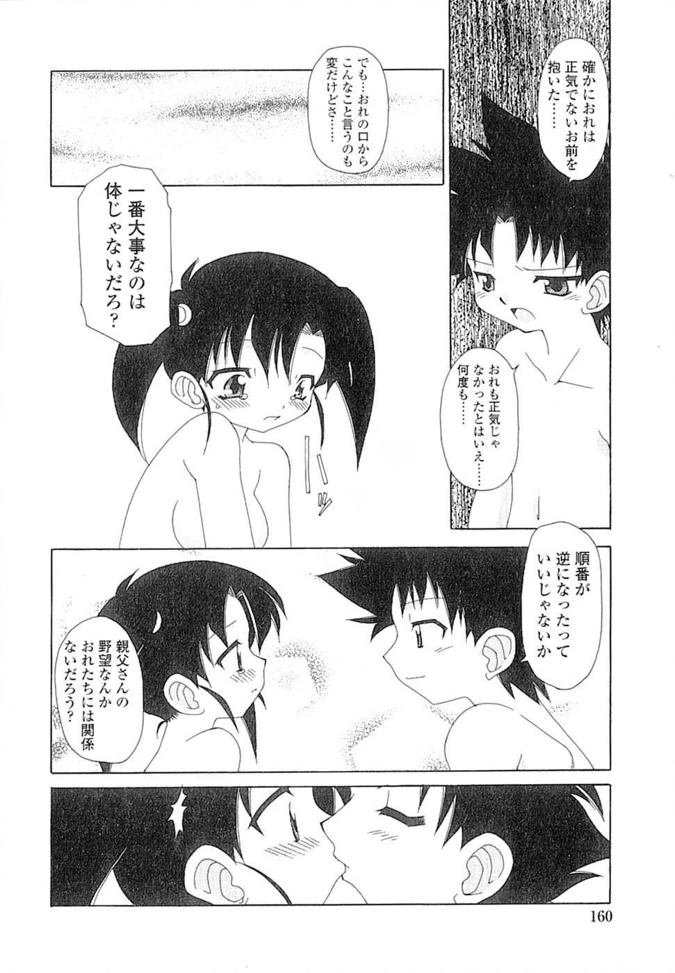 Nyan Nyan Kusushi! 162