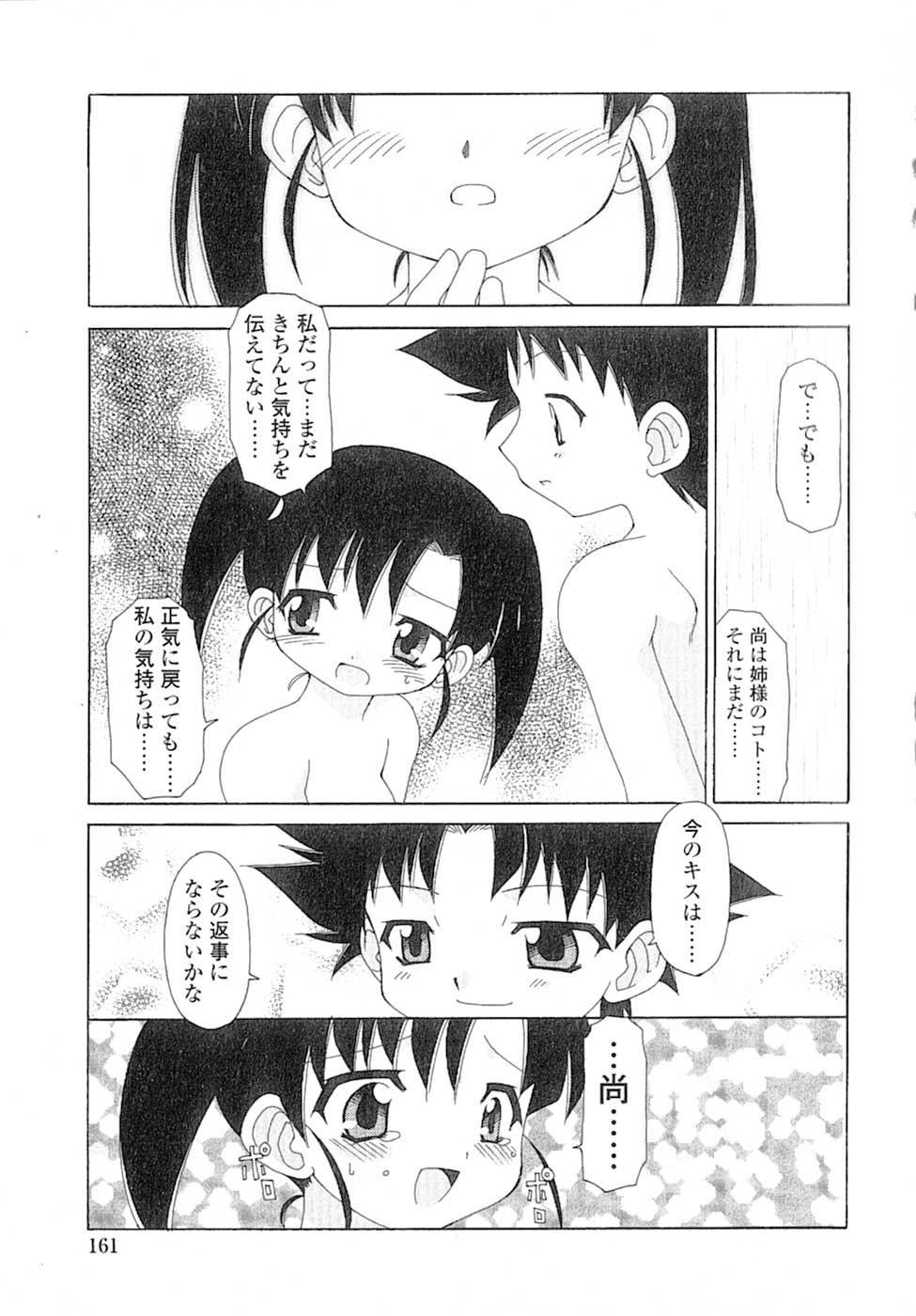Nyan Nyan Kusushi! 163