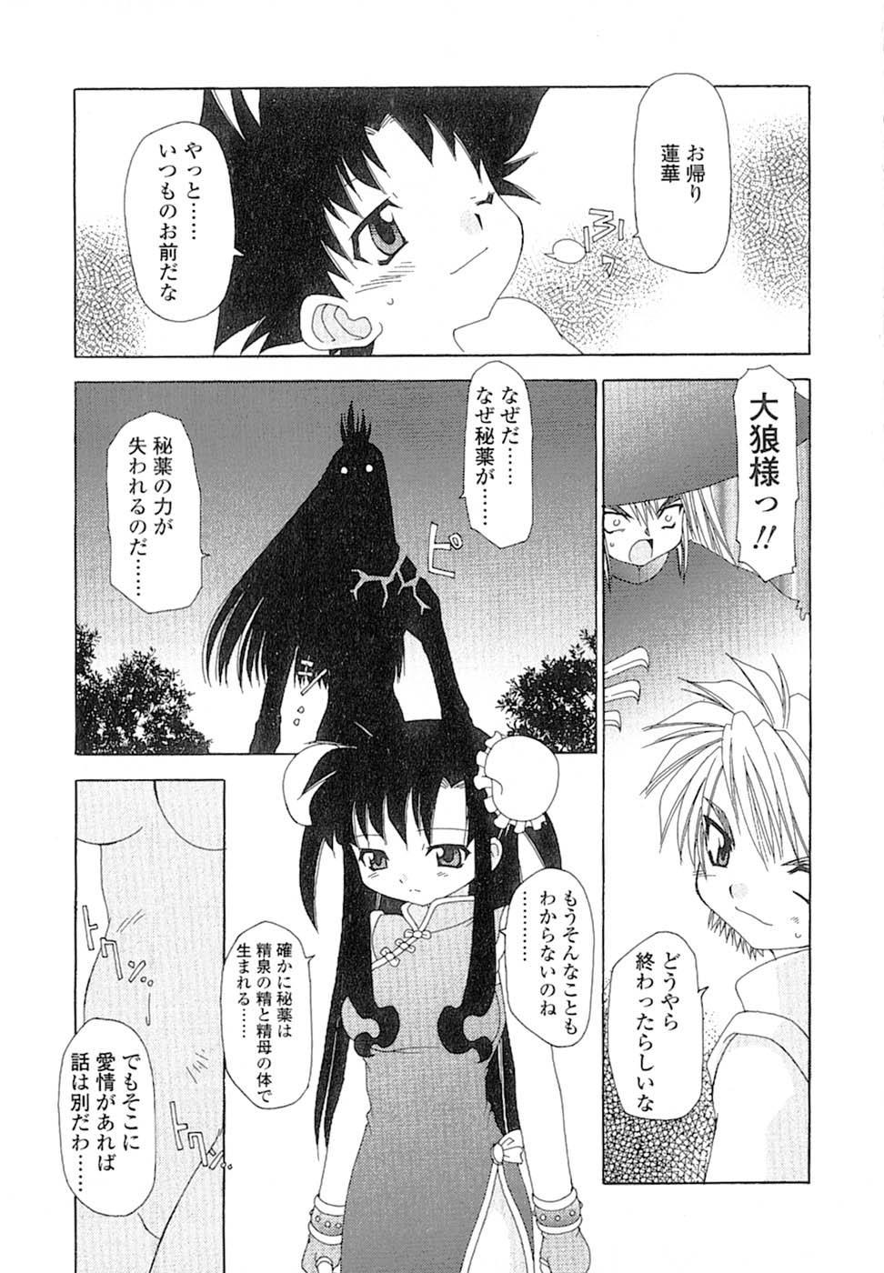 Nyan Nyan Kusushi! 165
