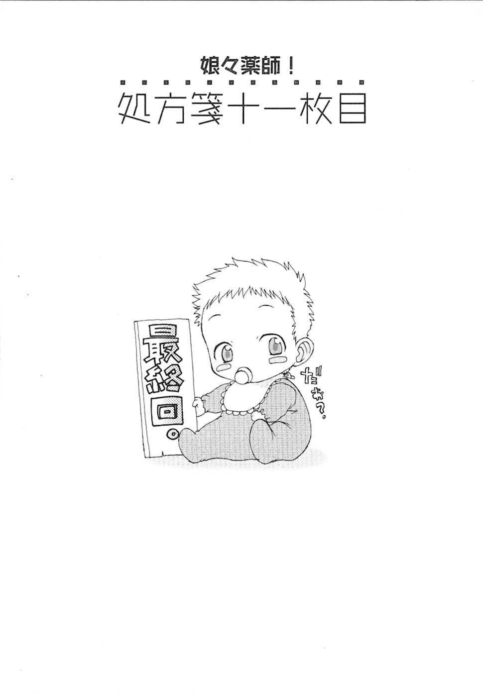 Nyan Nyan Kusushi! 167