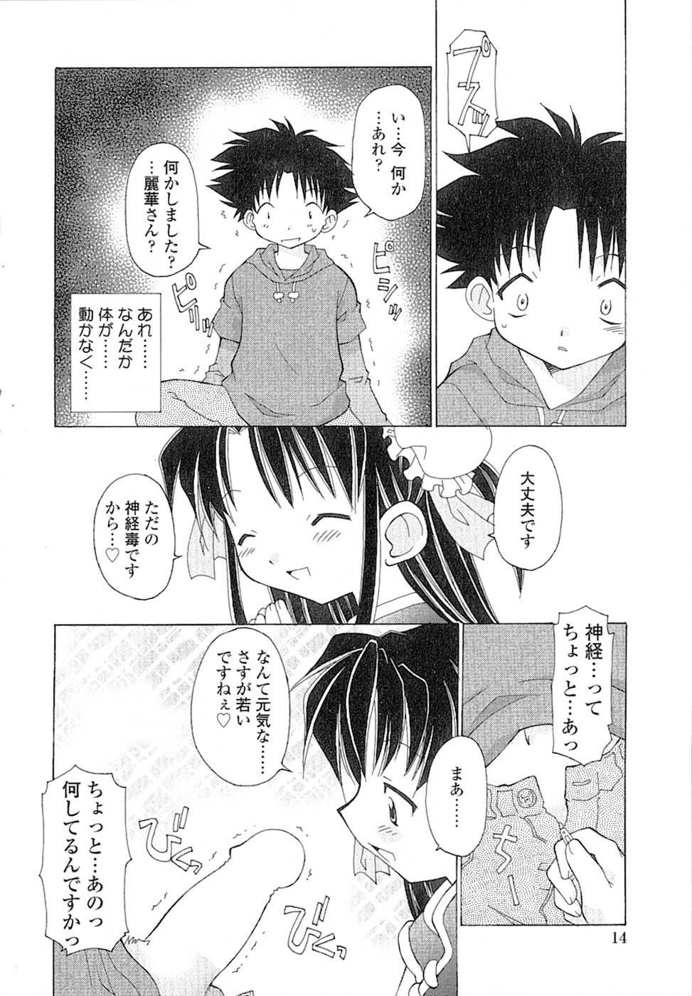 Nyan Nyan Kusushi! 16