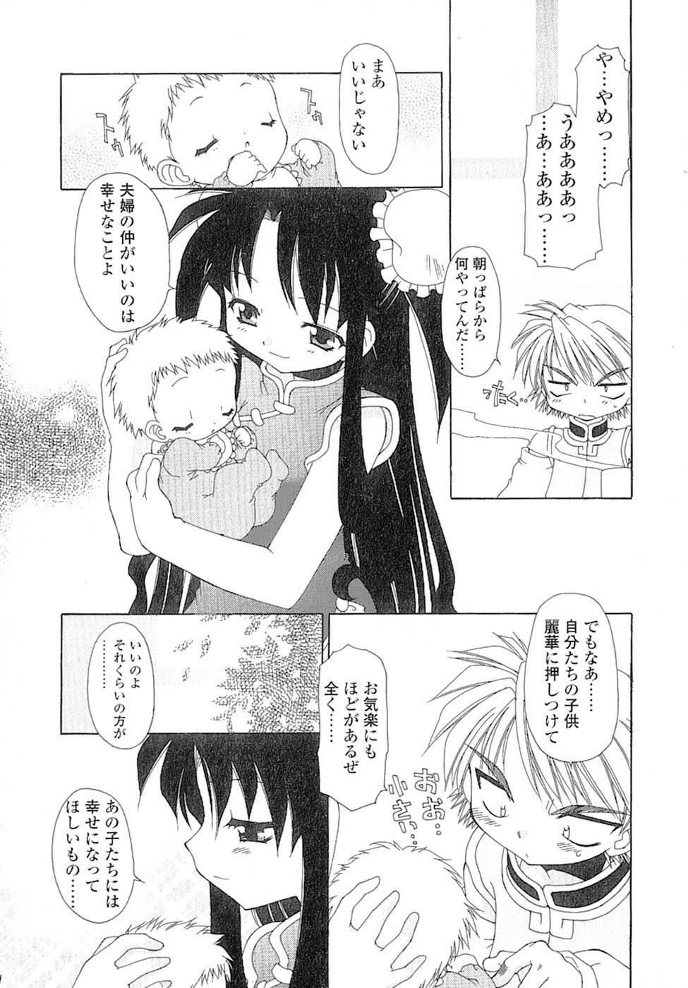 Nyan Nyan Kusushi! 170