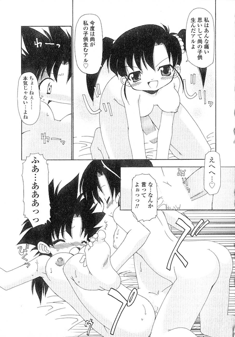 Nyan Nyan Kusushi! 173
