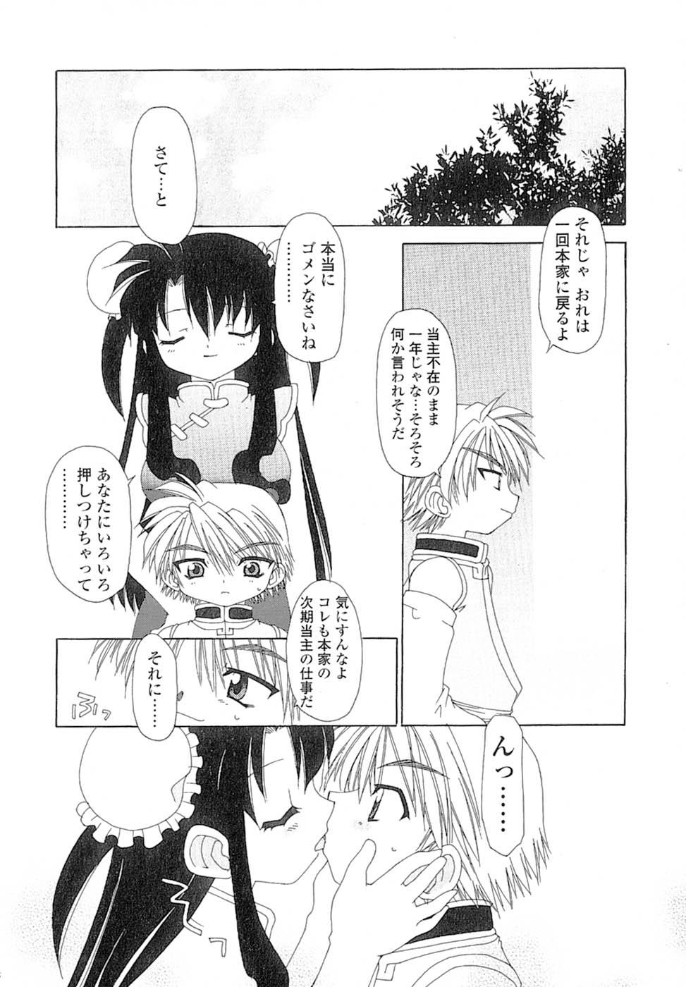 Nyan Nyan Kusushi! 178