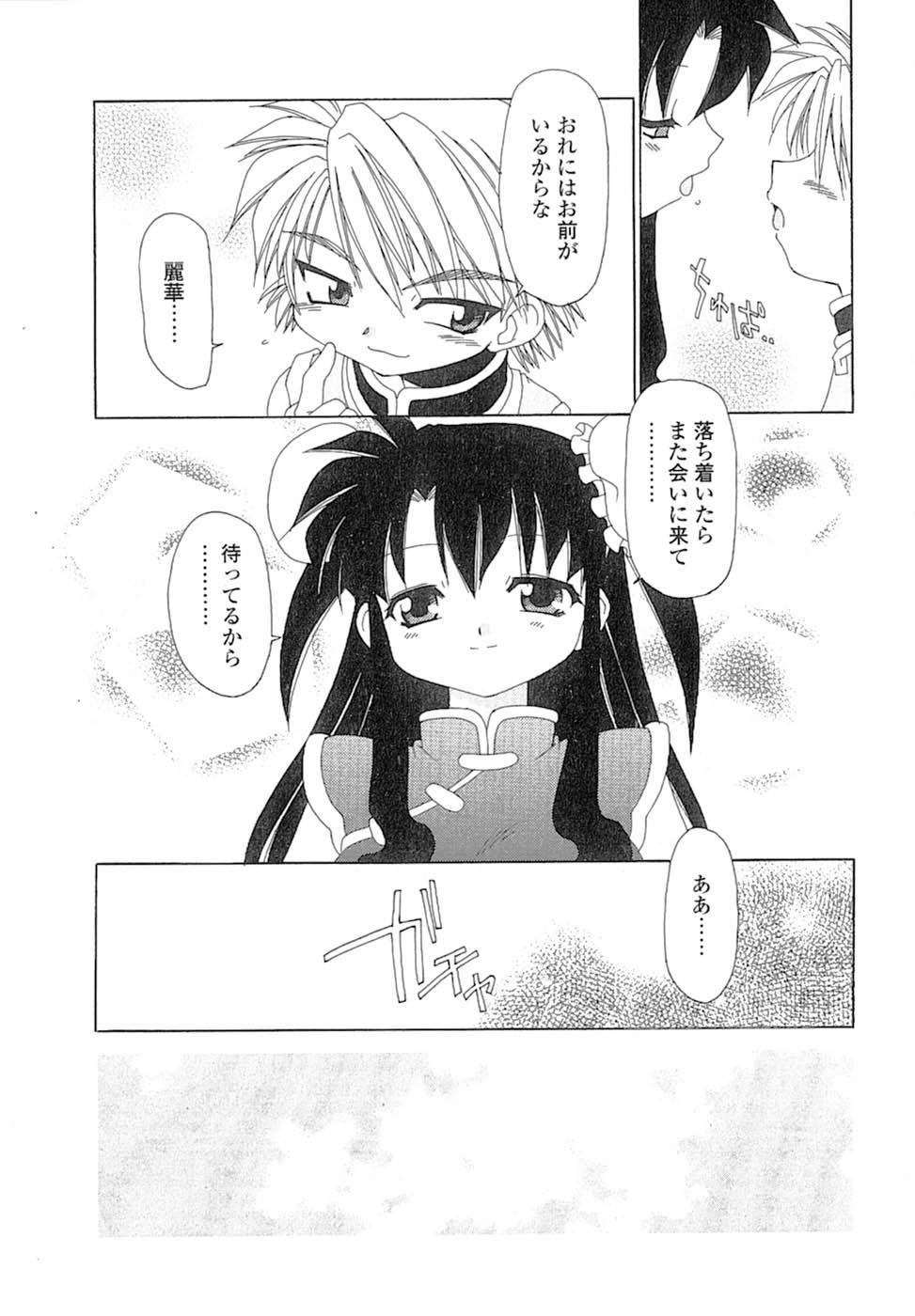 Nyan Nyan Kusushi! 179