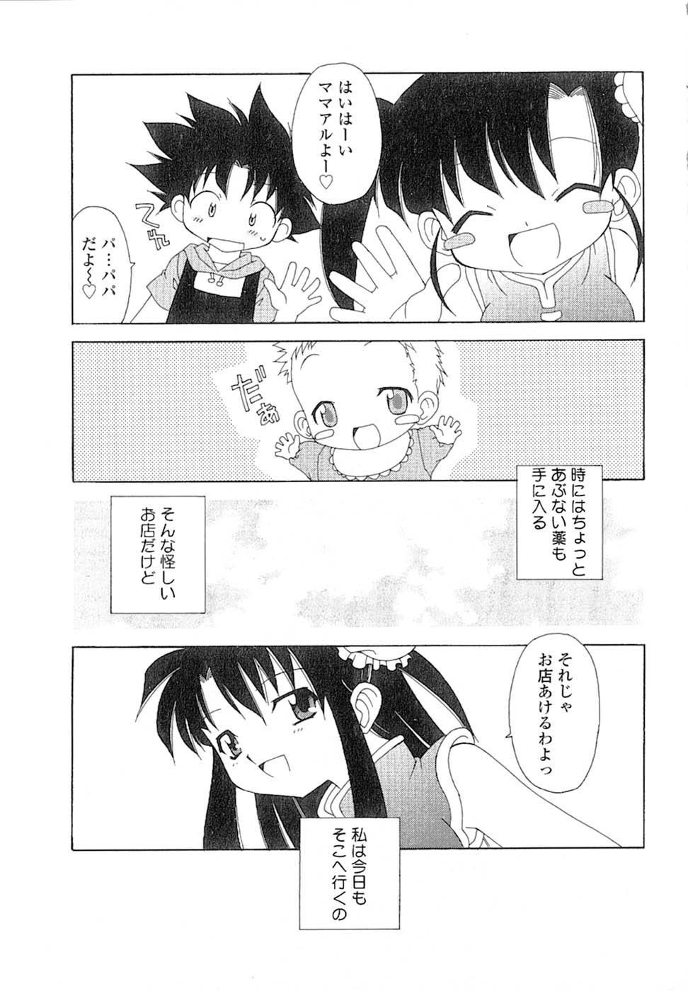 Nyan Nyan Kusushi! 181