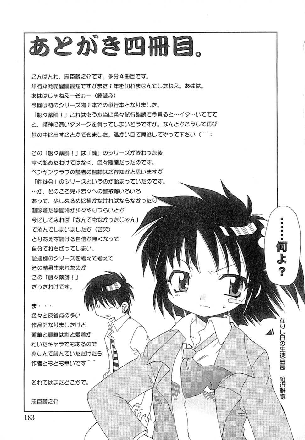 Nyan Nyan Kusushi! 185
