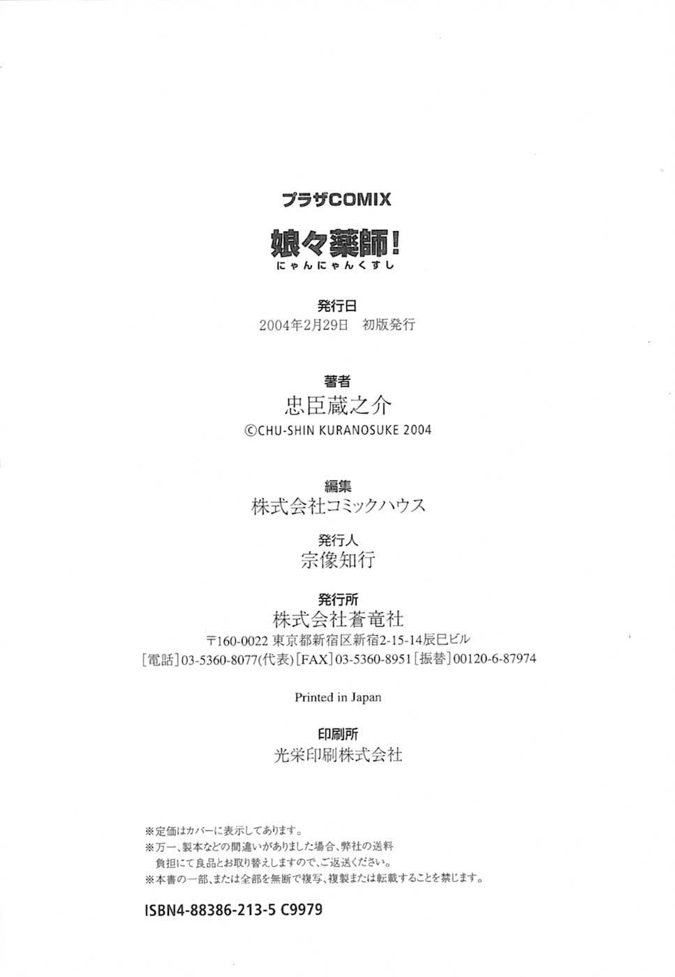 Nyan Nyan Kusushi! 186