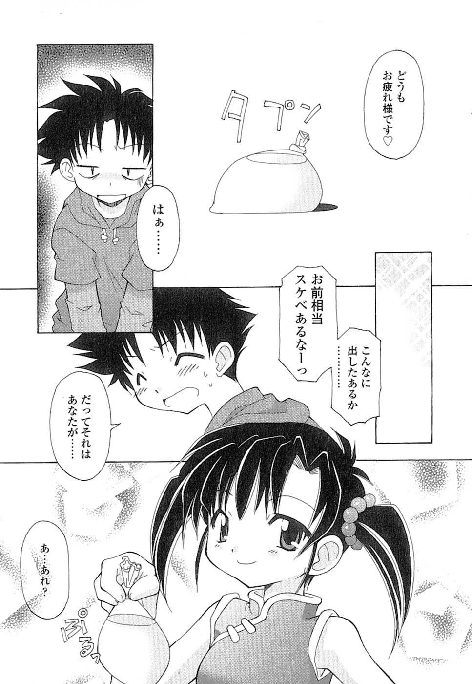 Nyan Nyan Kusushi! 21