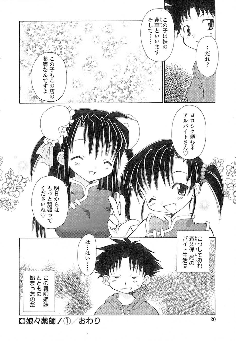 Nyan Nyan Kusushi! 22