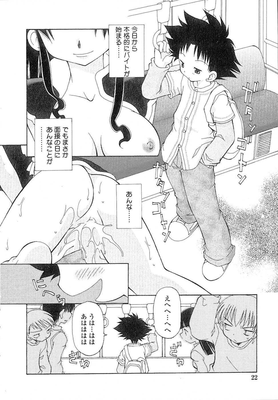 Nyan Nyan Kusushi! 24