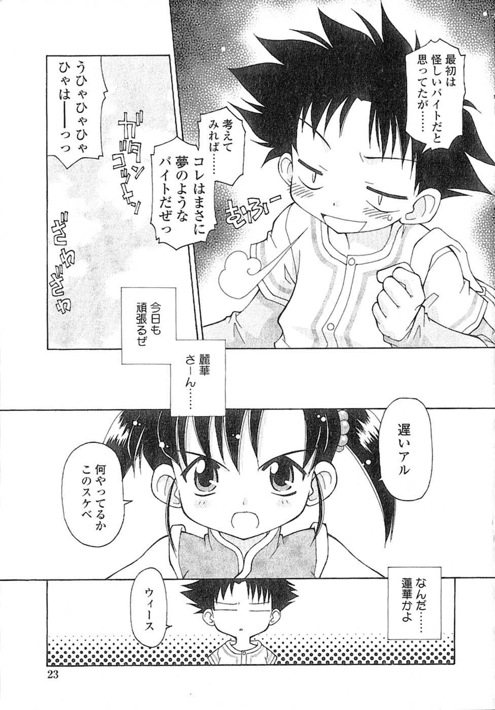 Nyan Nyan Kusushi! 25