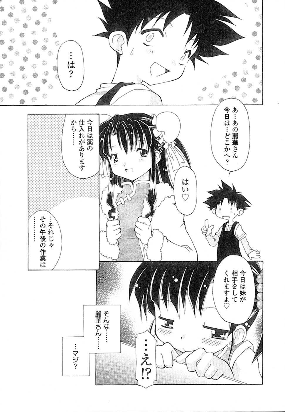 Nyan Nyan Kusushi! 29