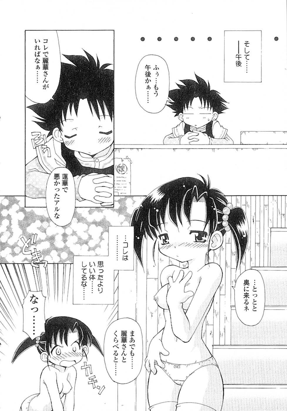 Nyan Nyan Kusushi! 30