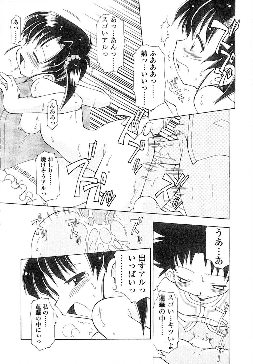 Nyan Nyan Kusushi! 36