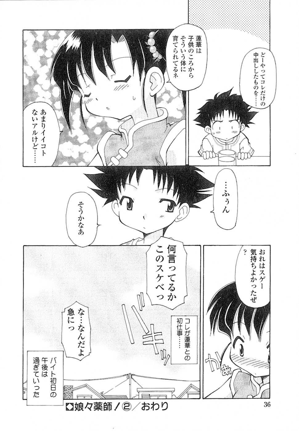 Nyan Nyan Kusushi! 38