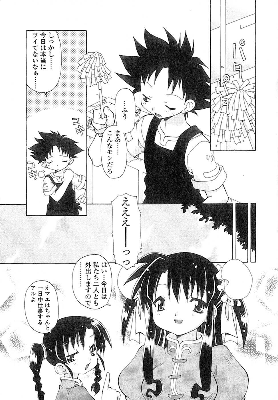 Nyan Nyan Kusushi! 41