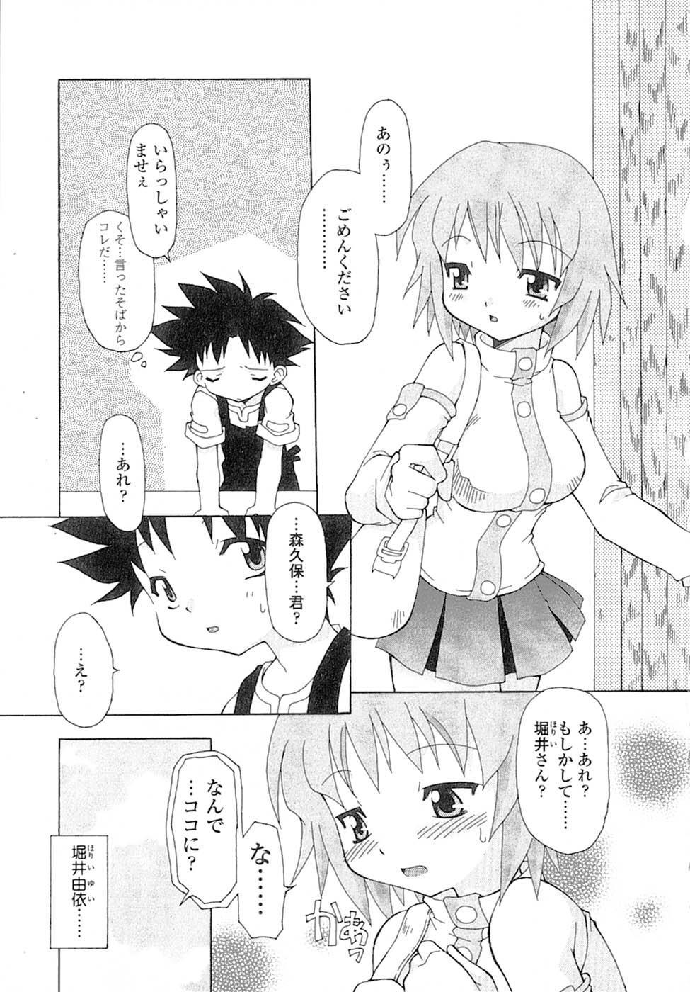 Nyan Nyan Kusushi! 43