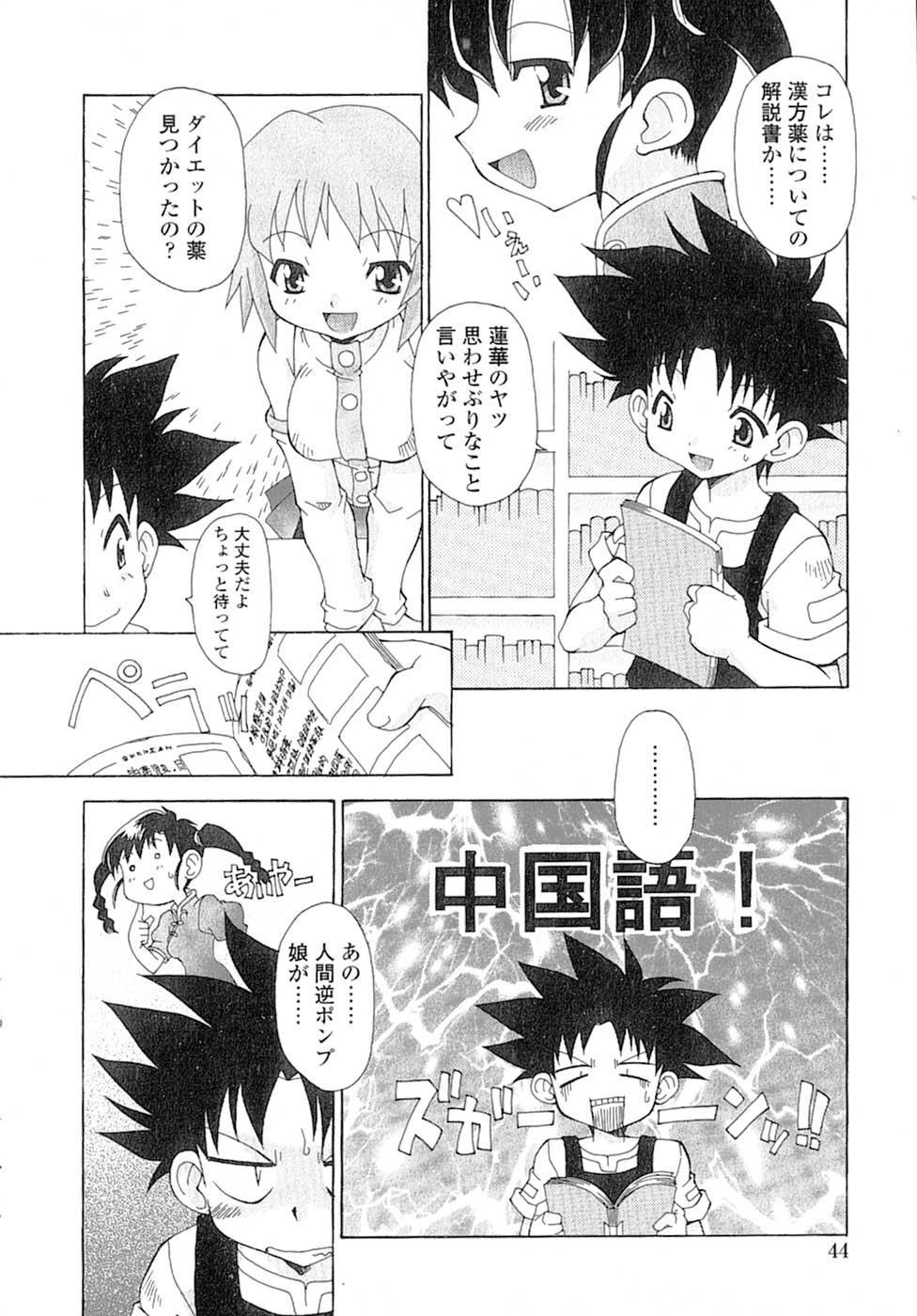 Nyan Nyan Kusushi! 46