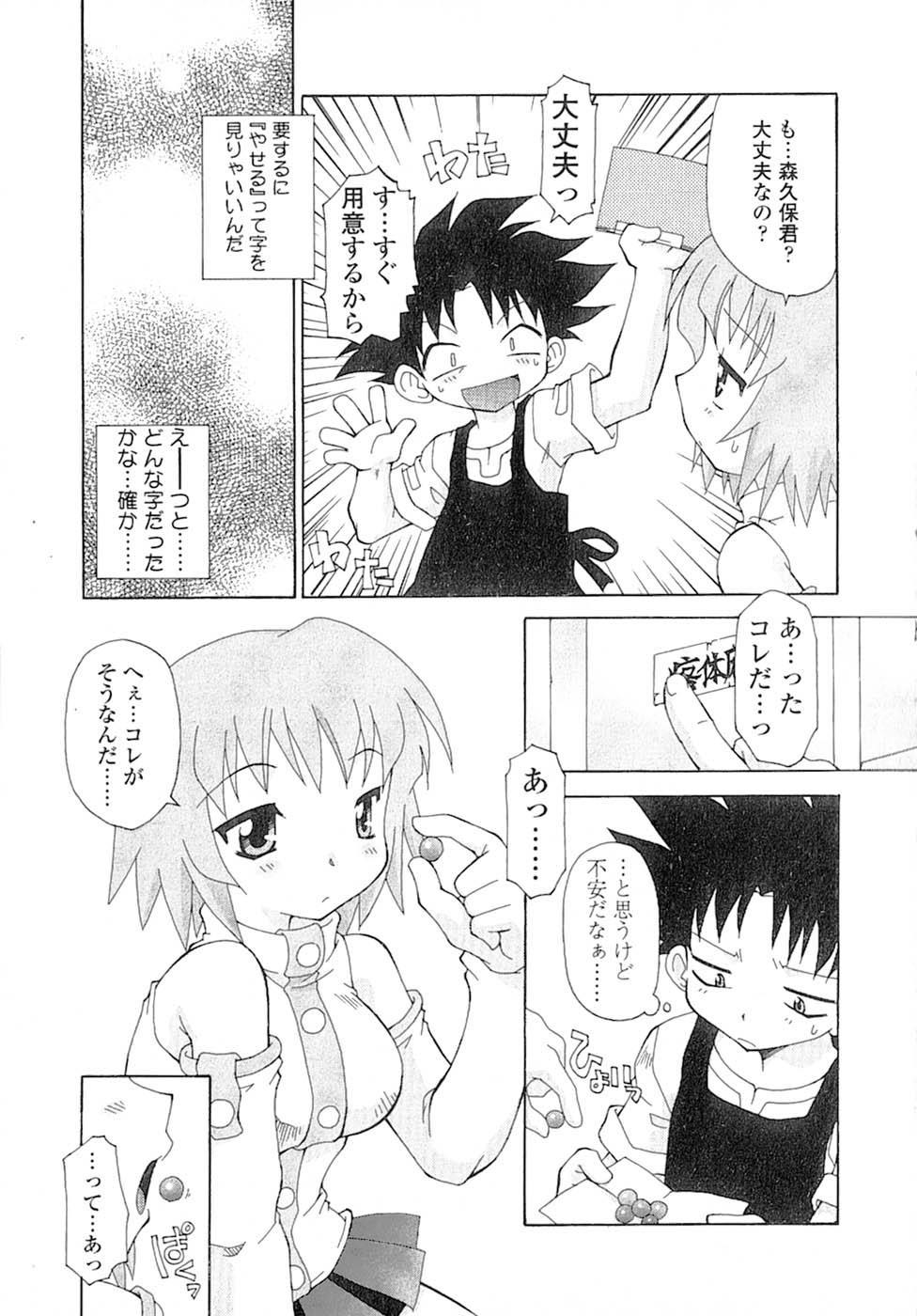 Nyan Nyan Kusushi! 47
