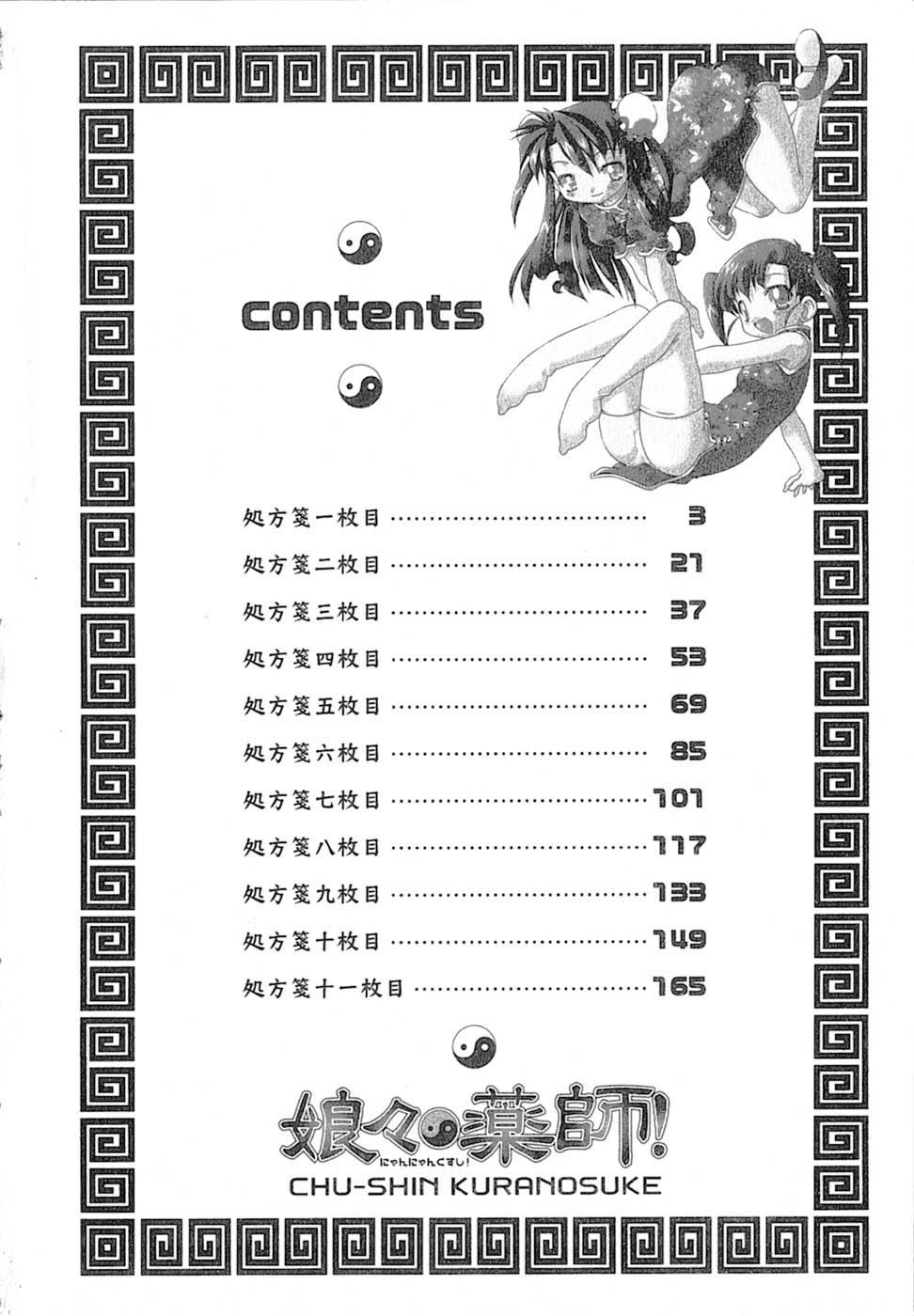 Nyan Nyan Kusushi! 4