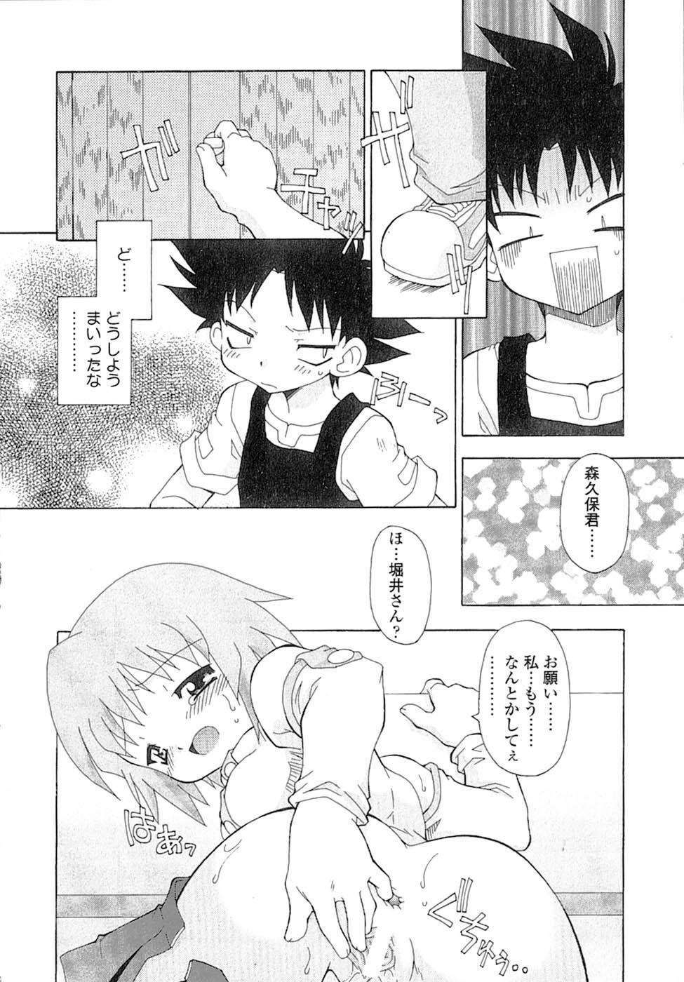 Nyan Nyan Kusushi! 50