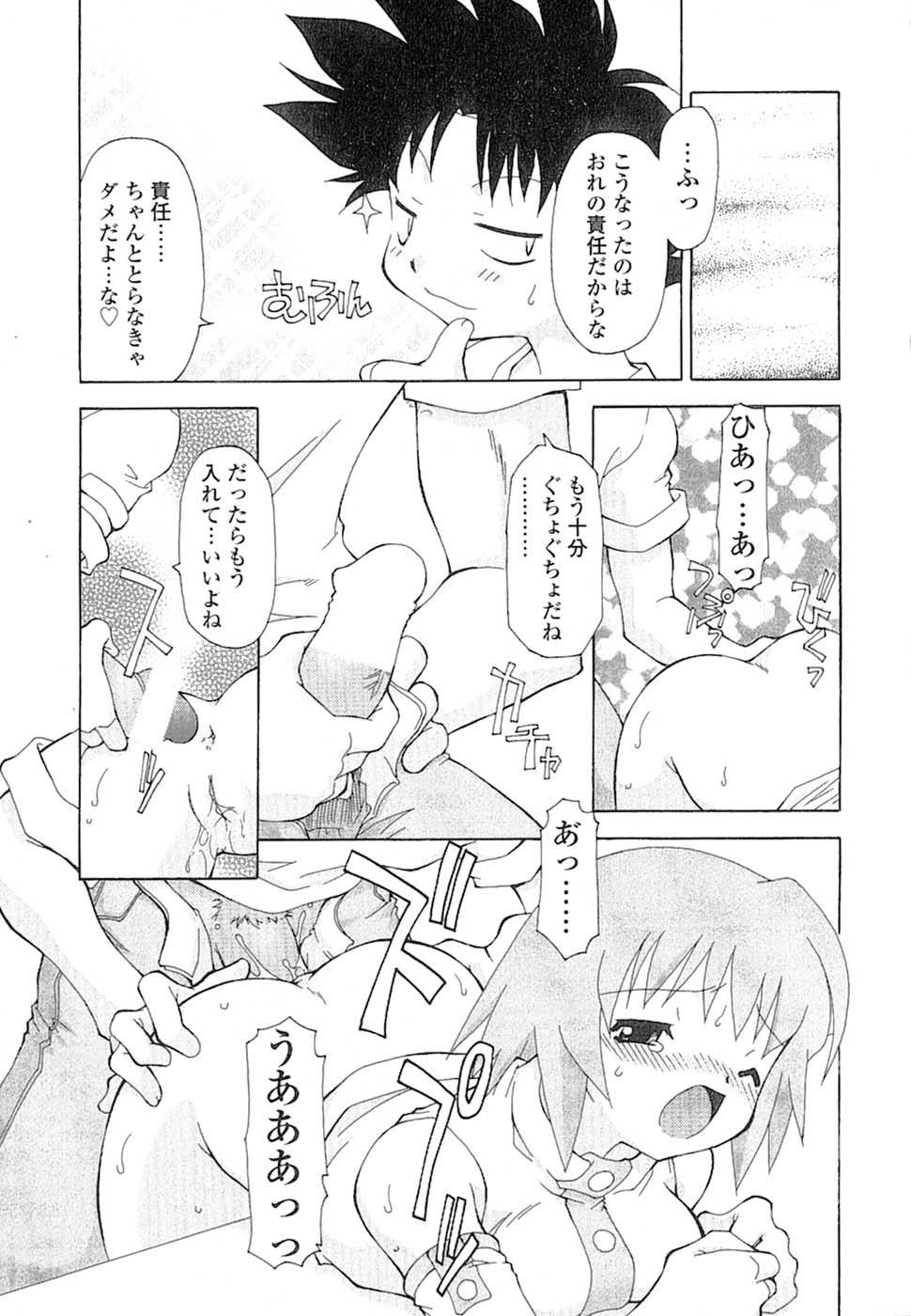 Nyan Nyan Kusushi! 51