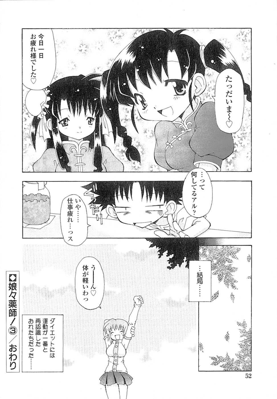 Nyan Nyan Kusushi! 54