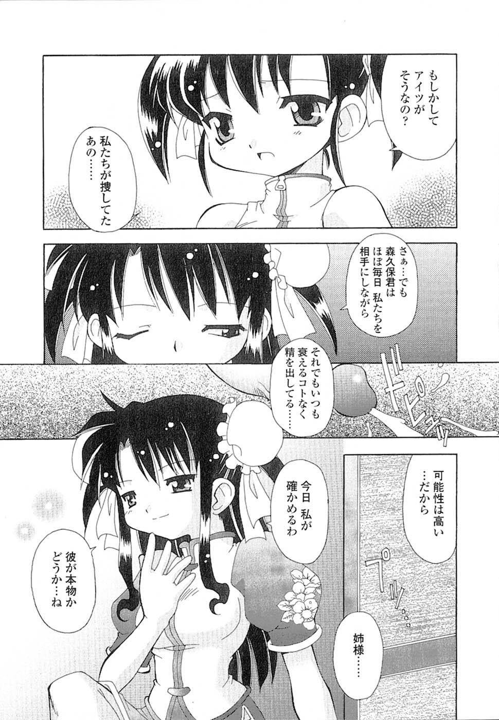 Nyan Nyan Kusushi! 57