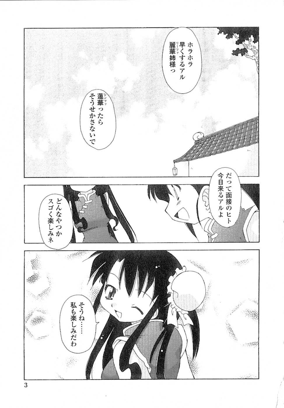 Nyan Nyan Kusushi! 5