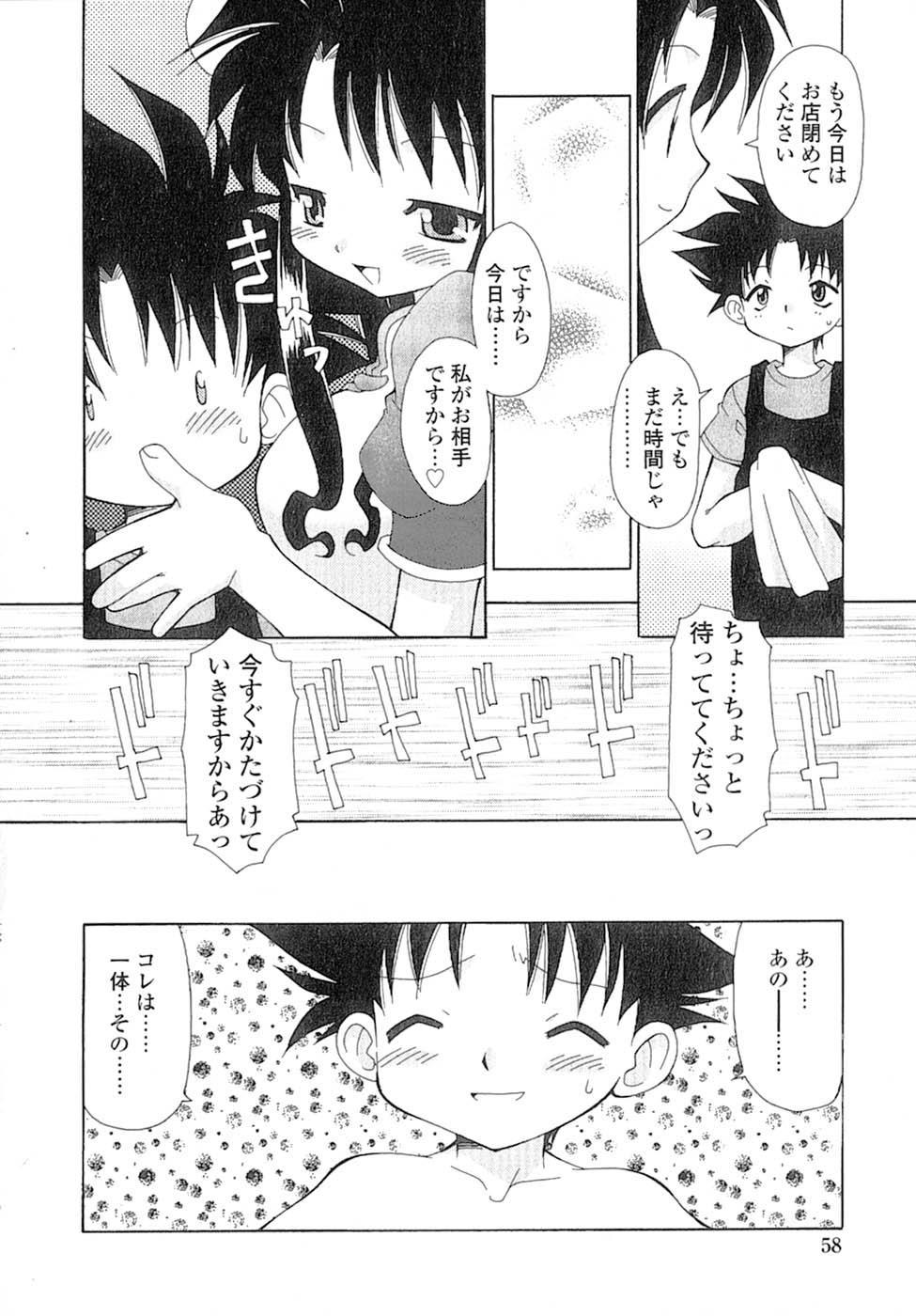 Nyan Nyan Kusushi! 60