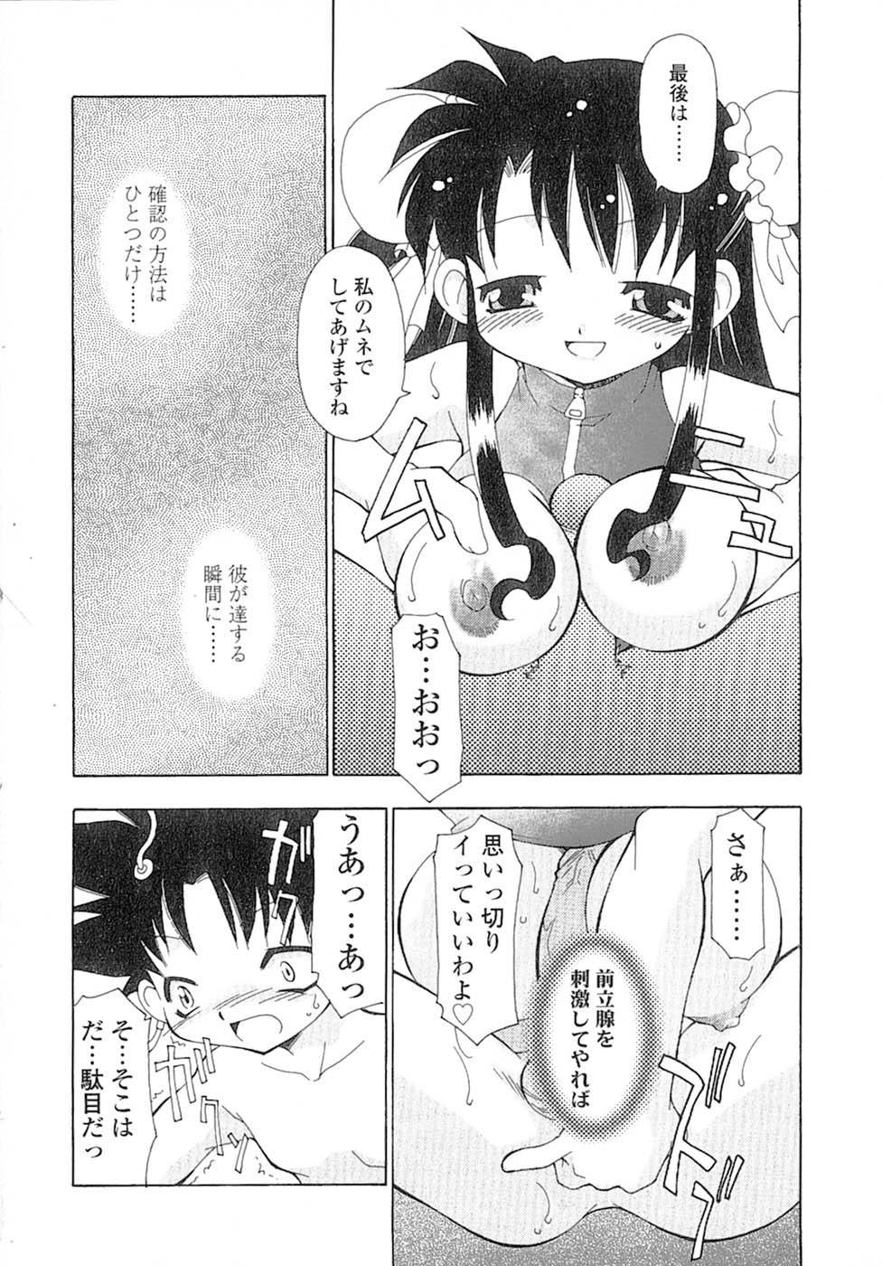 Nyan Nyan Kusushi! 68