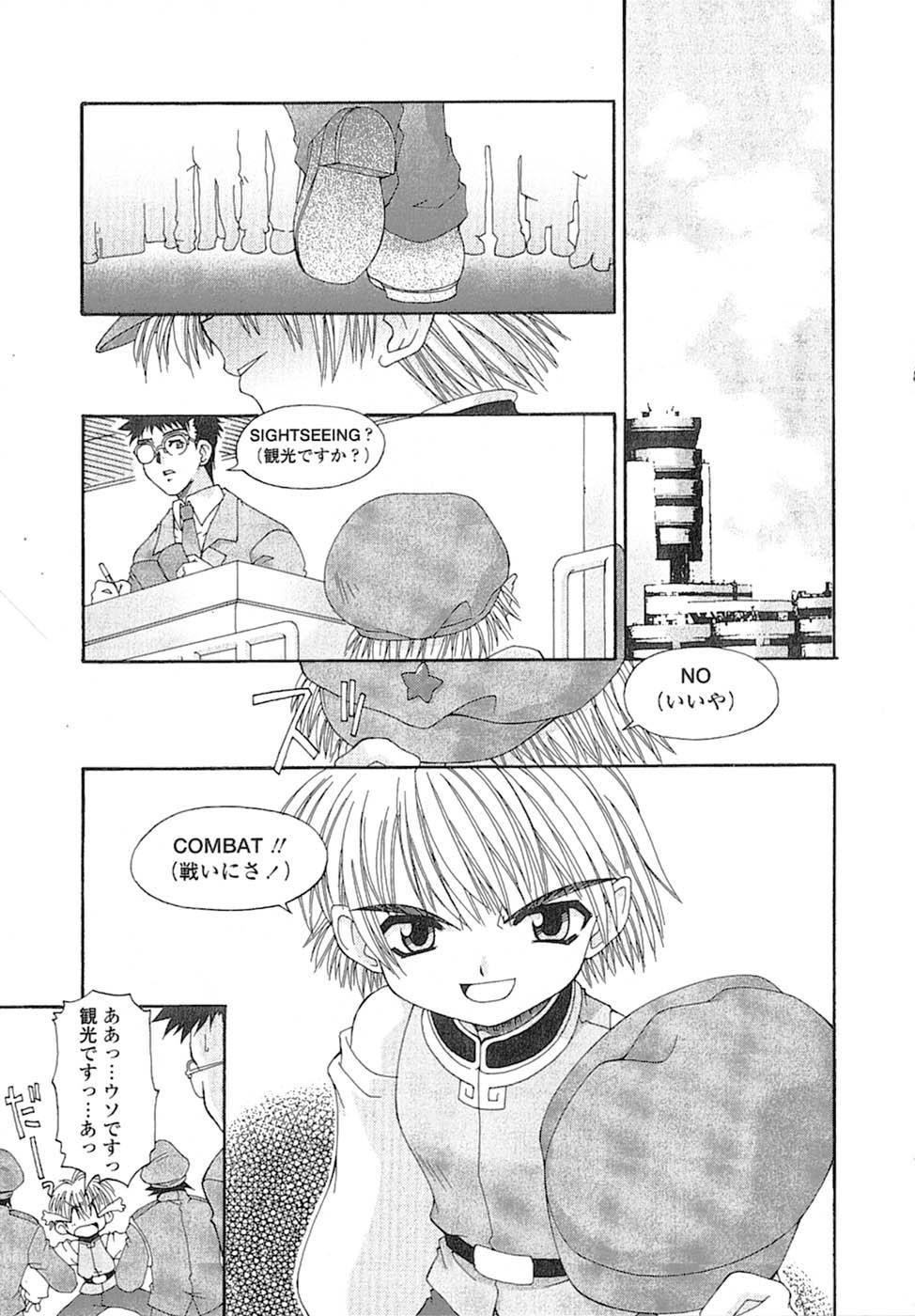 Nyan Nyan Kusushi! 71