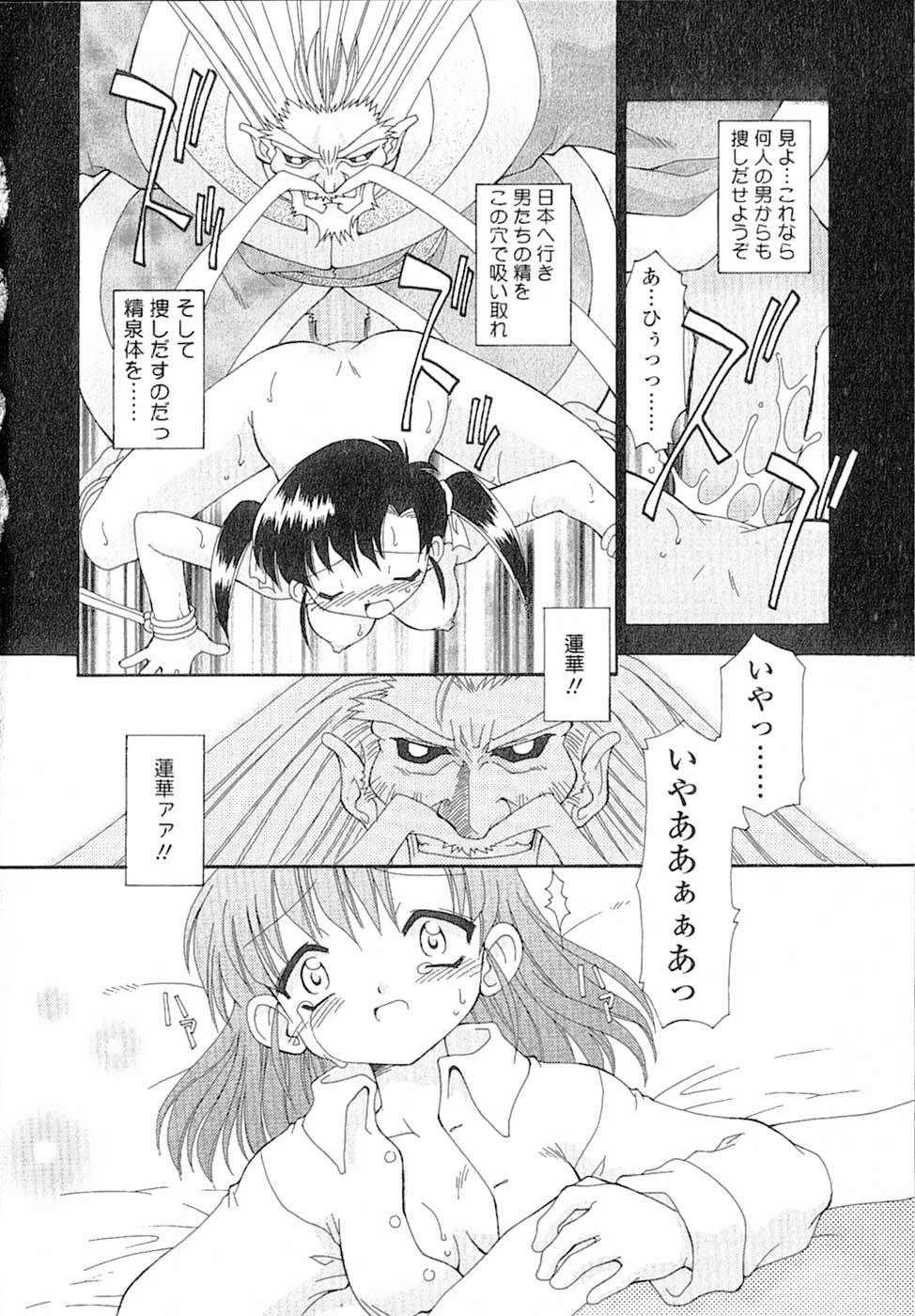 Nyan Nyan Kusushi! 74