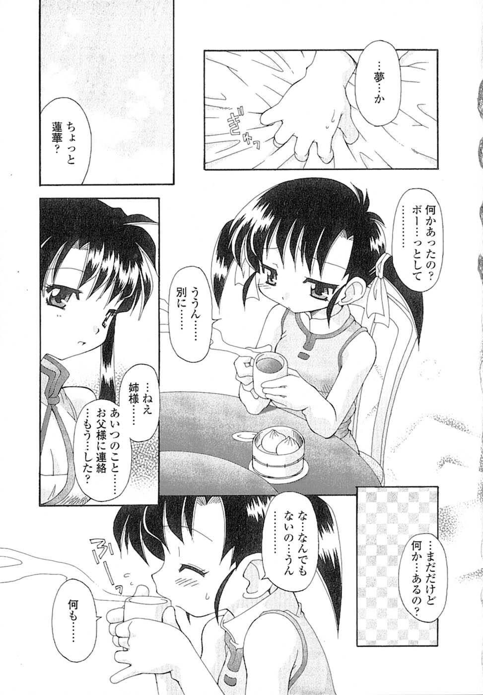 Nyan Nyan Kusushi! 75