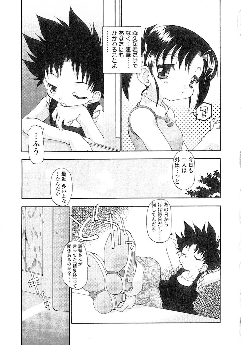 Nyan Nyan Kusushi! 77