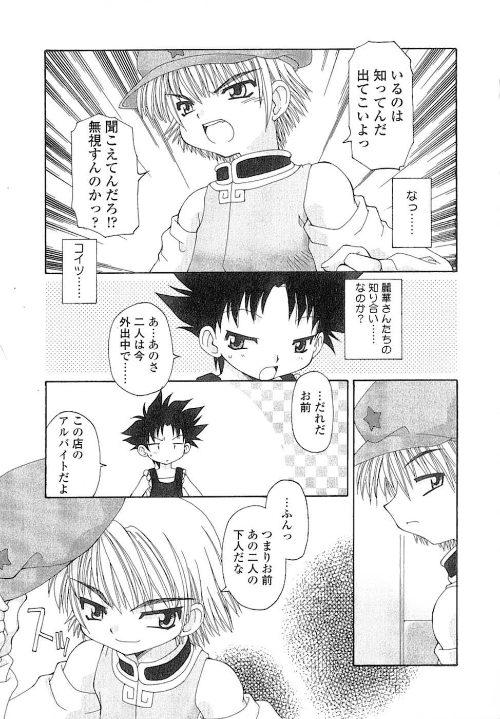 Nyan Nyan Kusushi! 79