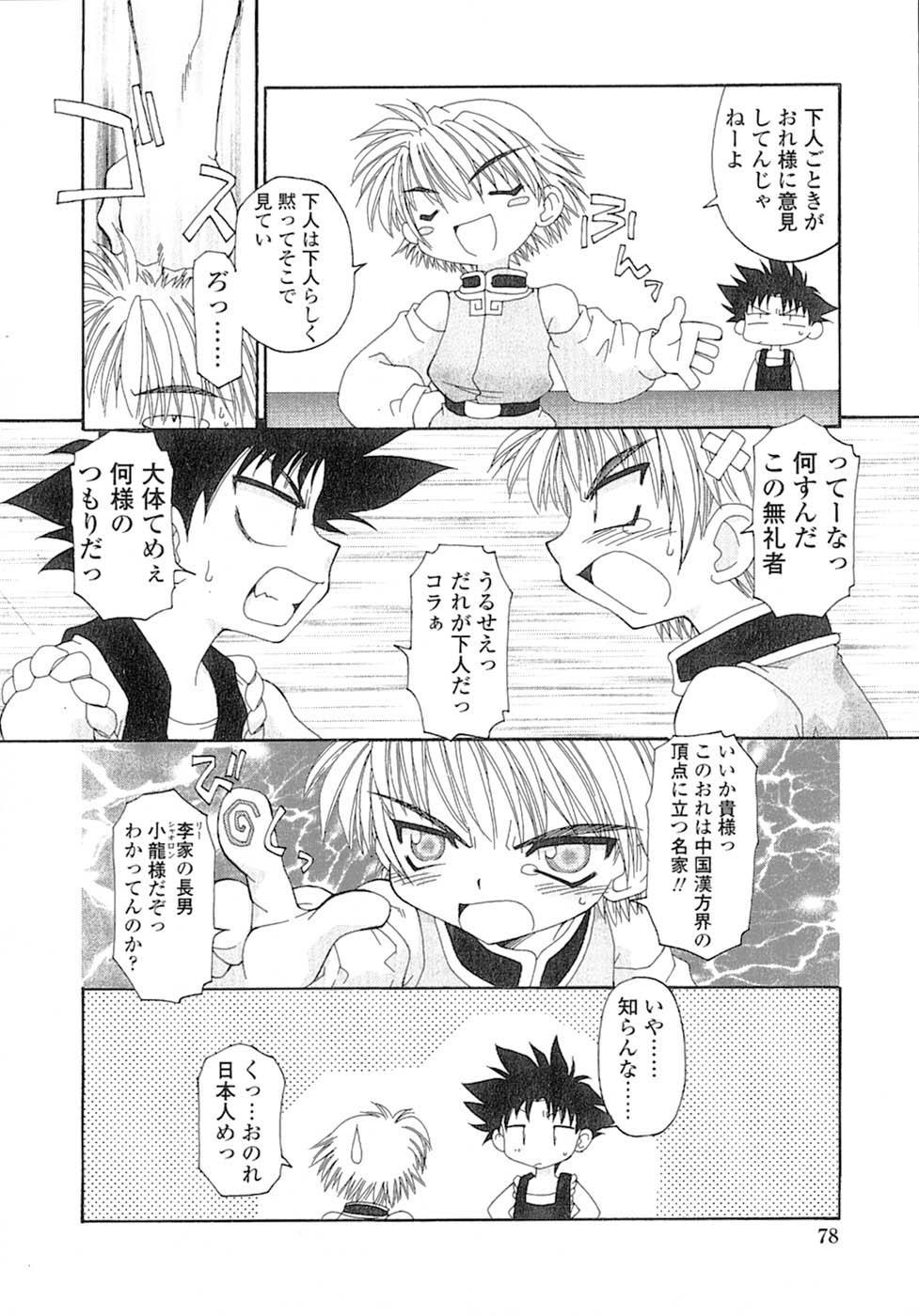 Nyan Nyan Kusushi! 80