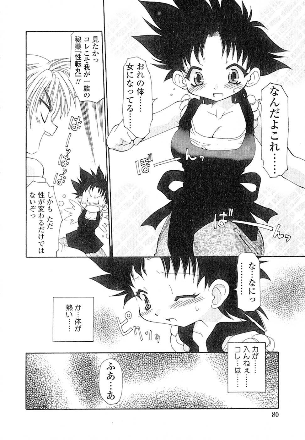 Nyan Nyan Kusushi! 82