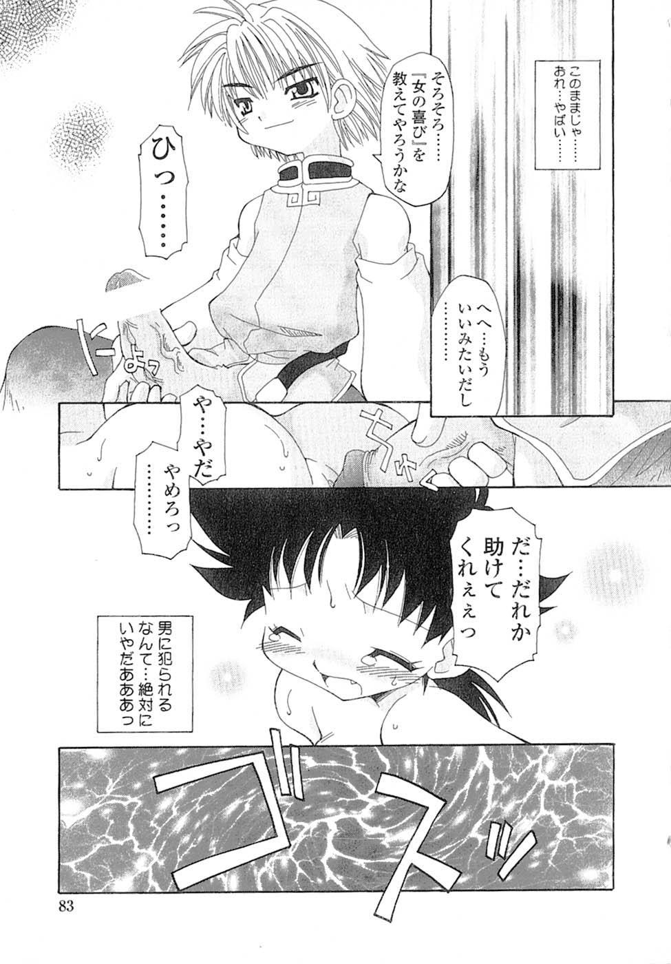 Nyan Nyan Kusushi! 85