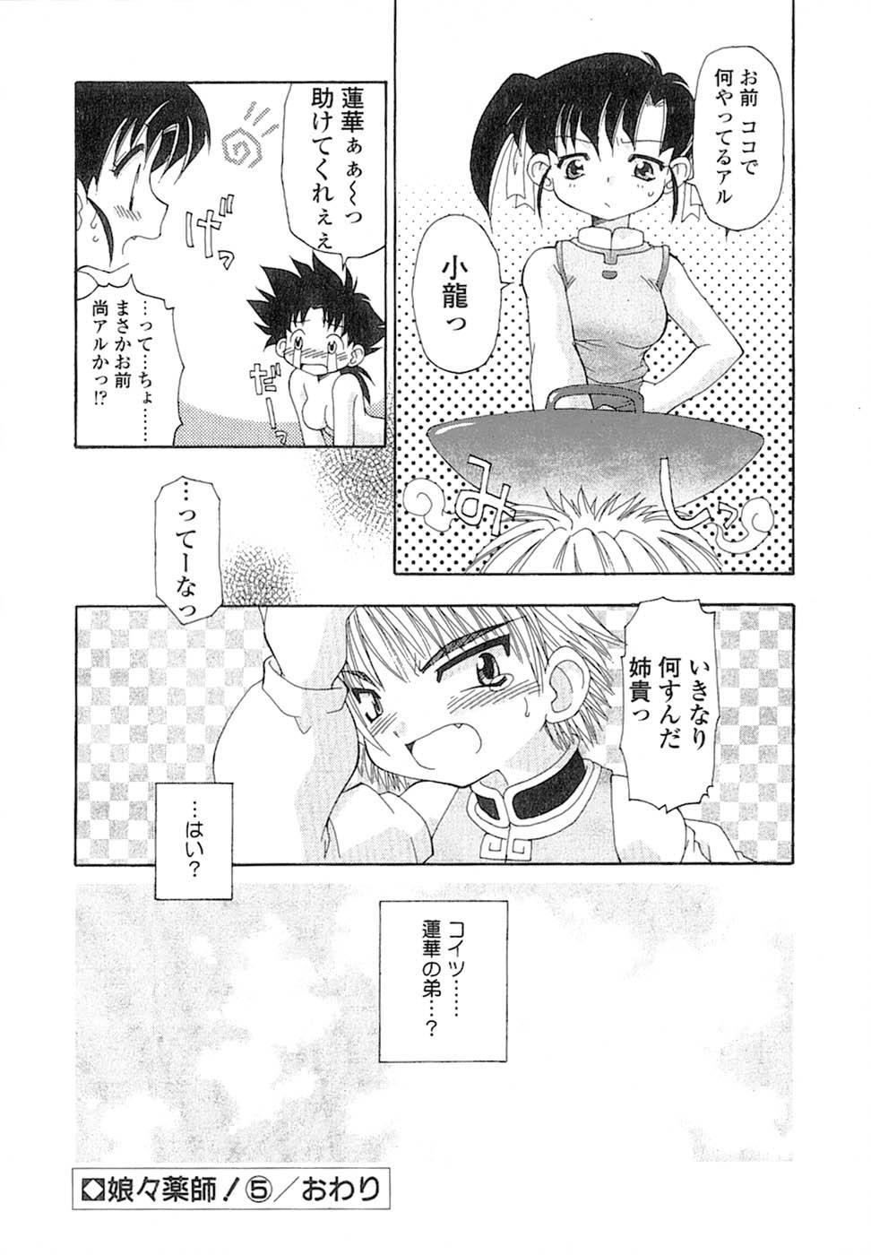 Nyan Nyan Kusushi! 86
