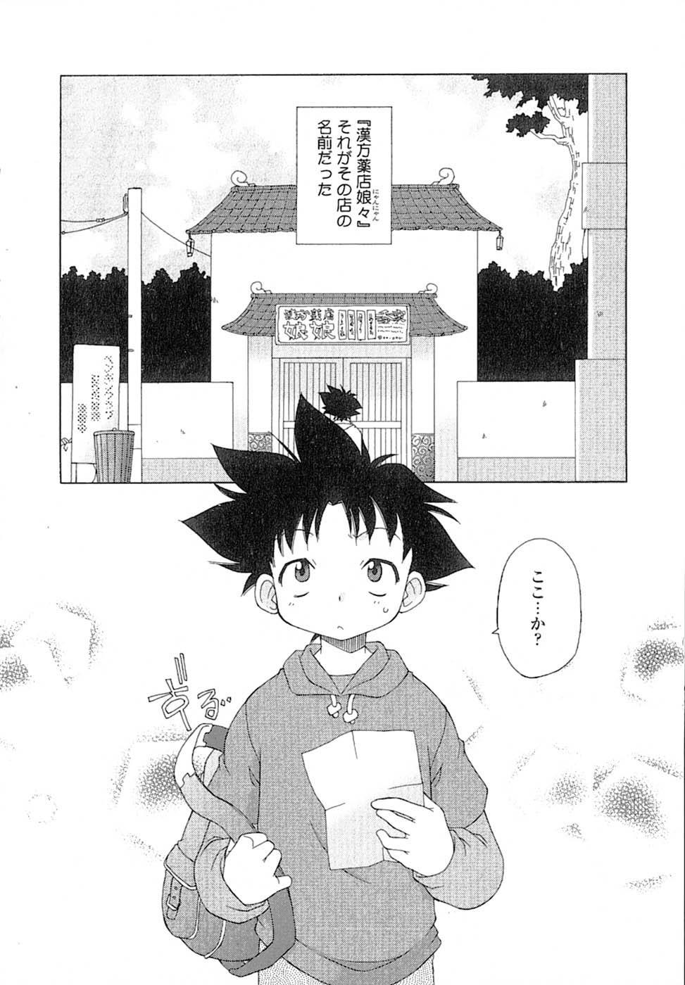 Nyan Nyan Kusushi! 8