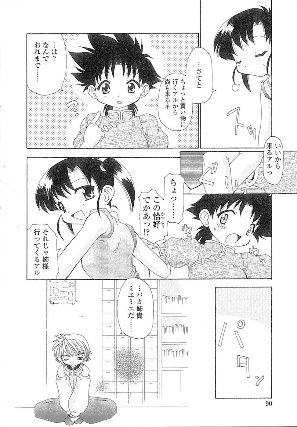 Nyan Nyan Kusushi! 92
